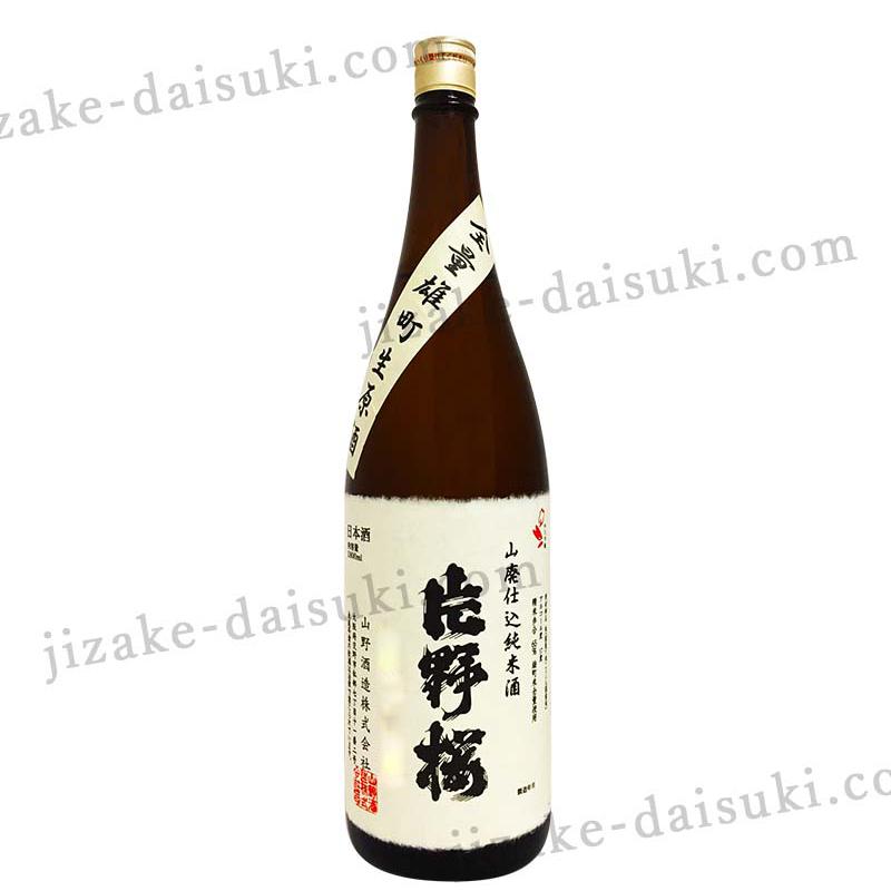 片野桜 山廃純米酒 無ろ過生原酒 雄町(1800ml)