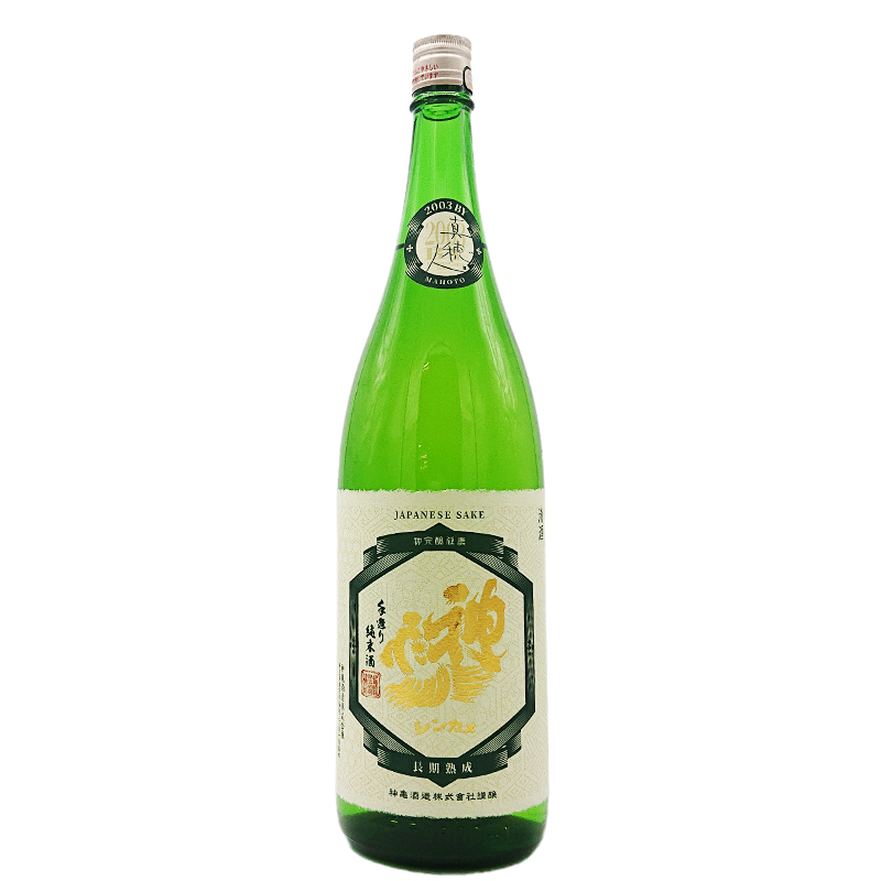 【数量限定】神亀 真穂人 長期熟成純米酒 2003BY(1800ml)