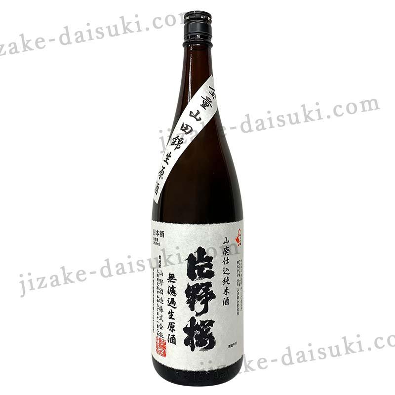 片野桜 山廃純米酒 無ろ過生原酒 山田錦(1800ml)