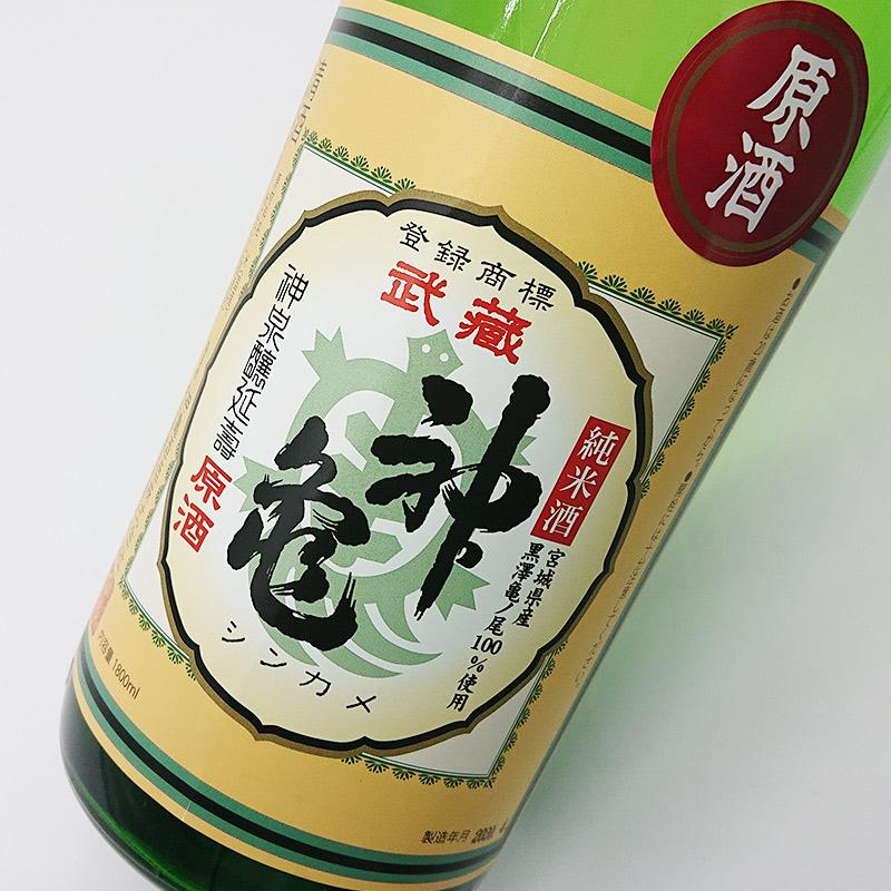 武蔵神亀 「亀の尾」 純米原酒 2018BY(1800ml)