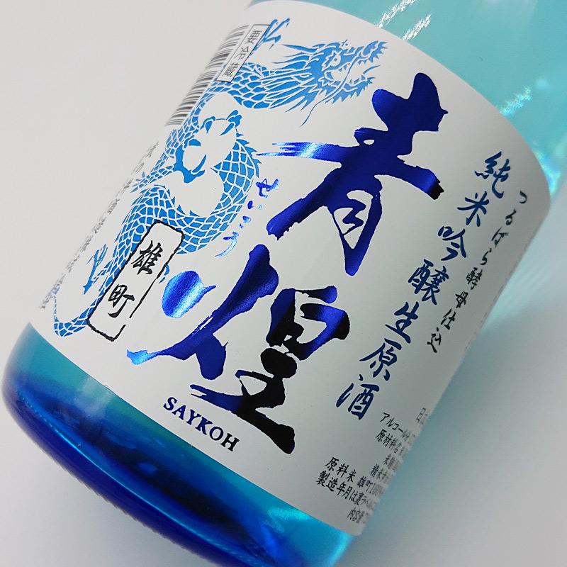 青煌 「青龍」純米吟醸生原酒 雄町 つるばら酵母仕込(720ml)