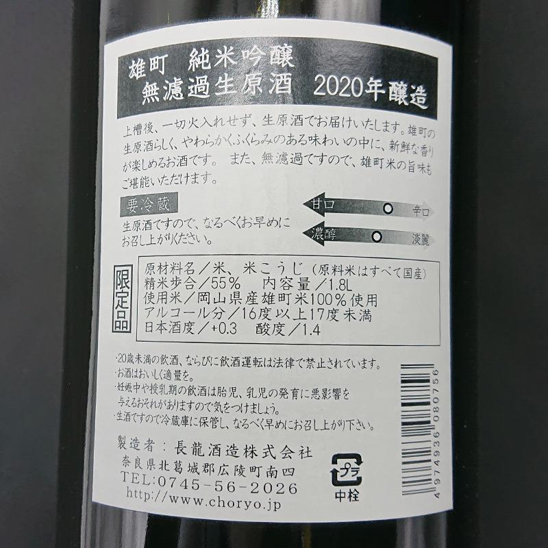 長龍 純米吟醸 雄町 無濾過生原酒 2020年醸造(1800ml)