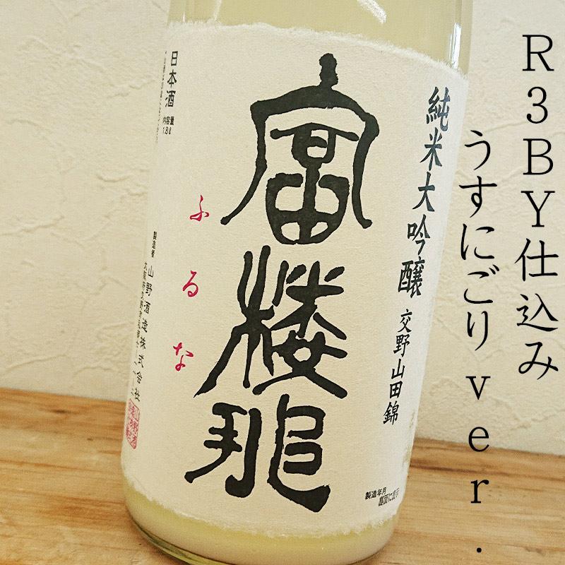 富楼那 うすにごり純米大吟醸 無濾過生原酒 R2BY(1800ml)