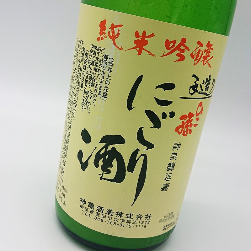【数量限定品】ひこ孫 純米吟醸無濾過生原酒 にごり酒 蔵内熟成2006(1800ml)※お一人様一本限りでお願いします