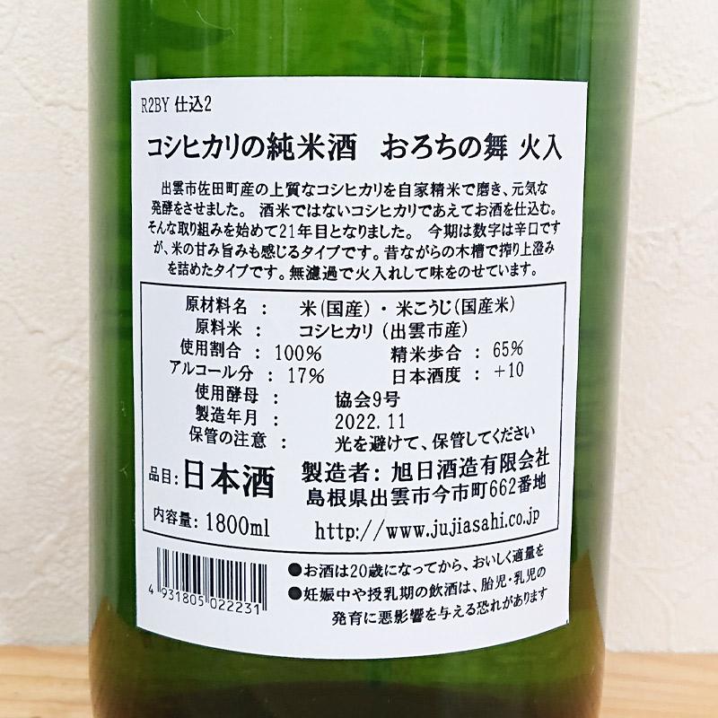 おろちの舞 コシヒカリの純米酒(1800ml)