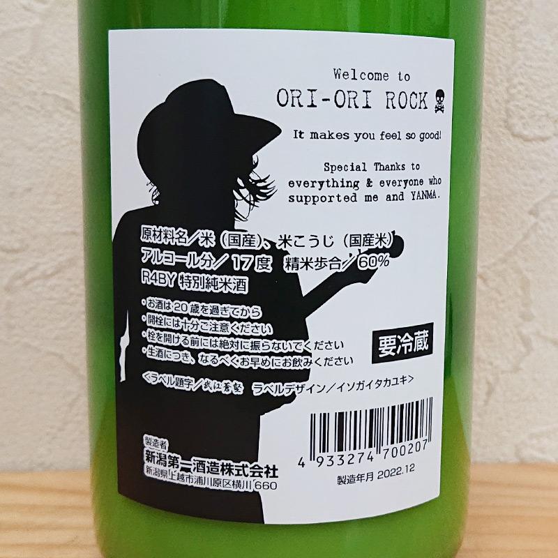 山間 ORI-ORI ROCK R2BY3号 特別純米酒 中採り直詰め 無ろ過生原酒(720ml)
