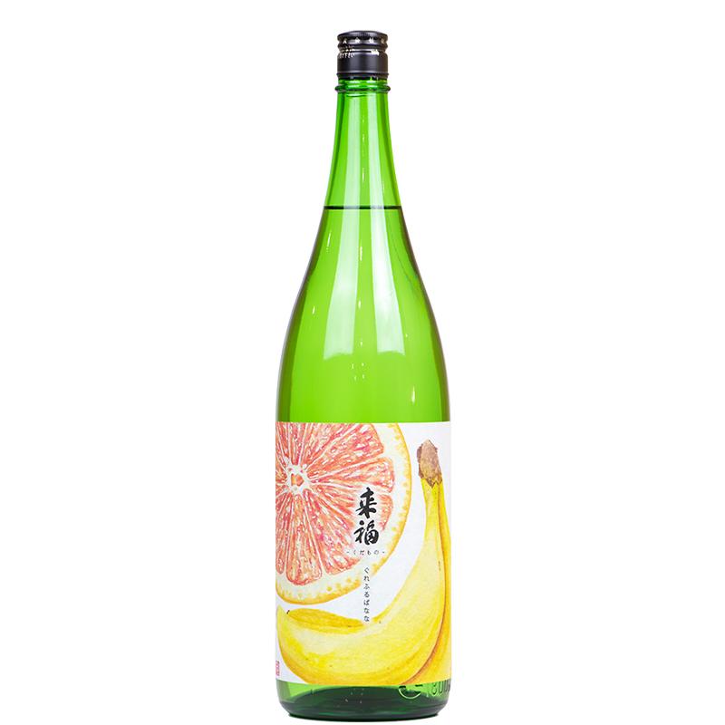 来福 くだもの「ぐれふるばなな」純米大吟醸 生酒(1800ml)