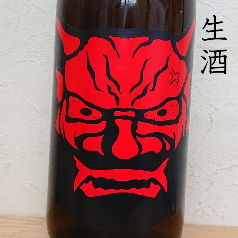 鬼山間(赤) 純米酒 中採り 無ろ過生原酒(1800ml)