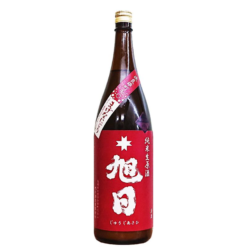 十旭日 純米生原酒 まげなにごり 改良雄町70 R2BY仕込18号(1800ml)