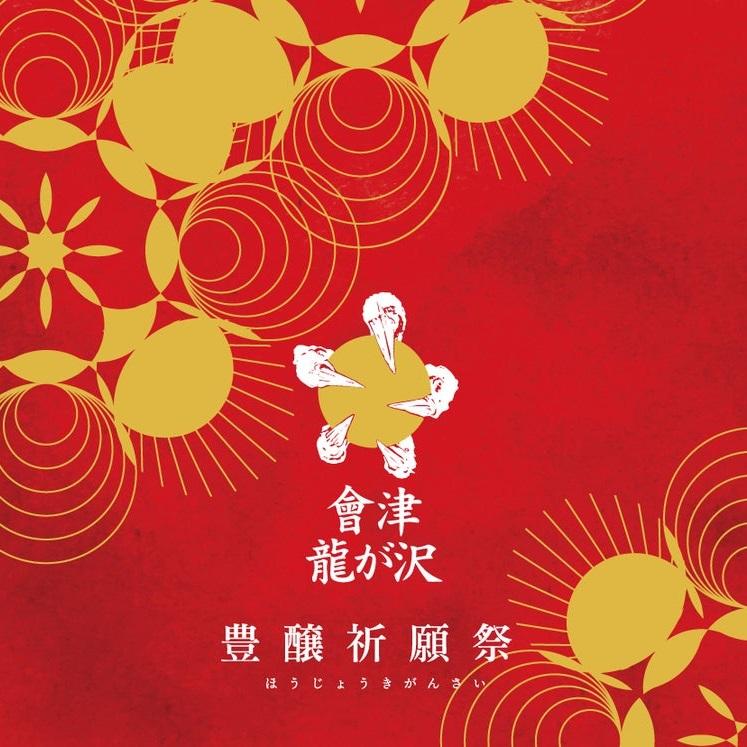 會津龍が沢 豊醸祈願祭 純米吟醸超辛口 無濾過生原酒(1800ml)
