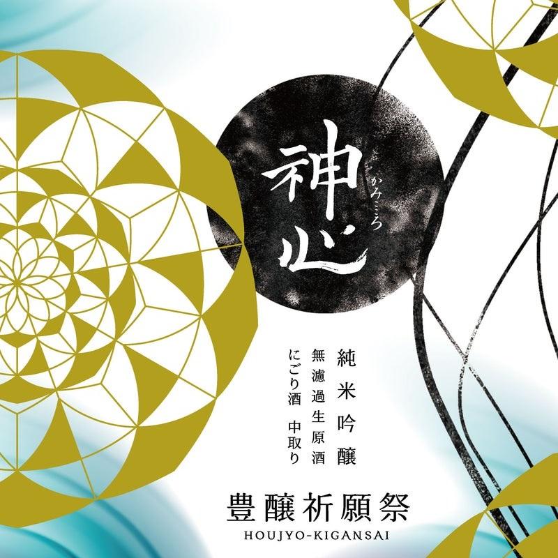 �心 豊醸祈願祭 純米吟醸 無濾過生原酒(1800ml)