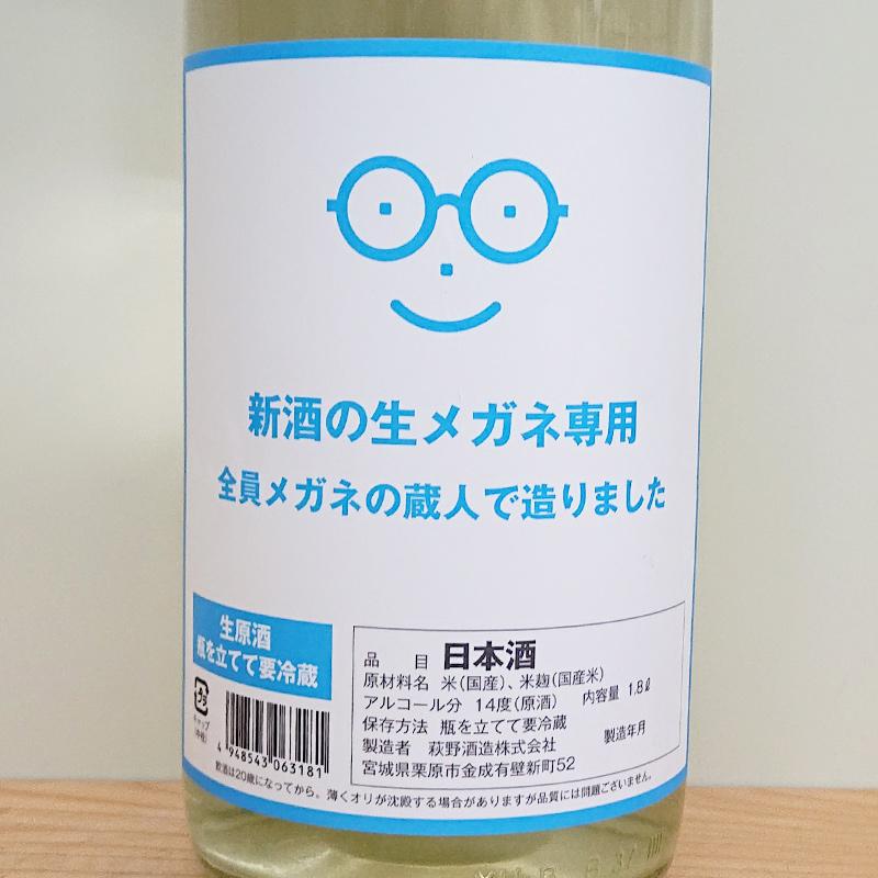 新酒のメガネ専用(1800ml)