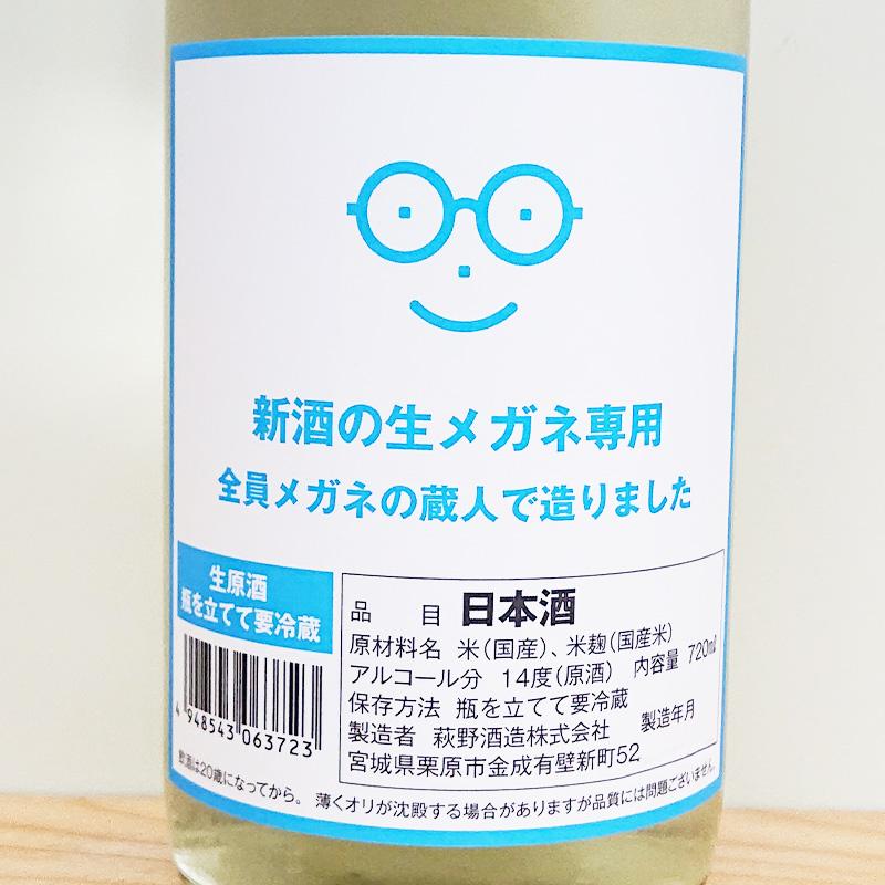 新酒のメガネ専用(720ml)