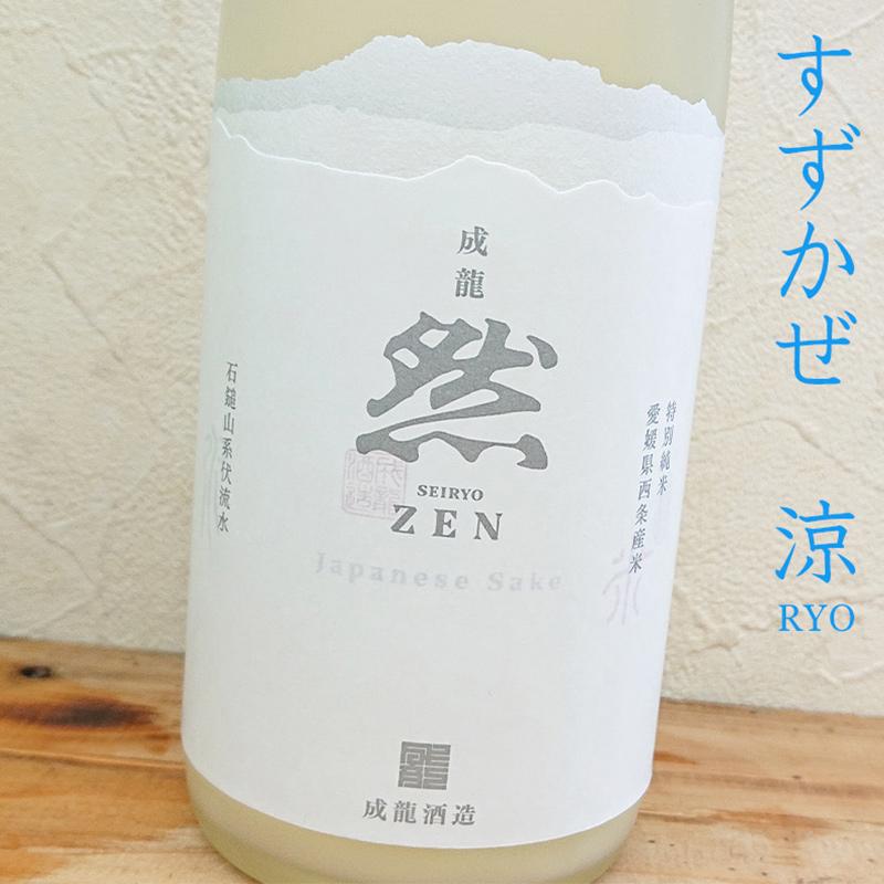 成龍然 -SEIRYO ZEN- 特別純米にごり生「すずかぜ/涼(RYO)」R2BY(720ml)