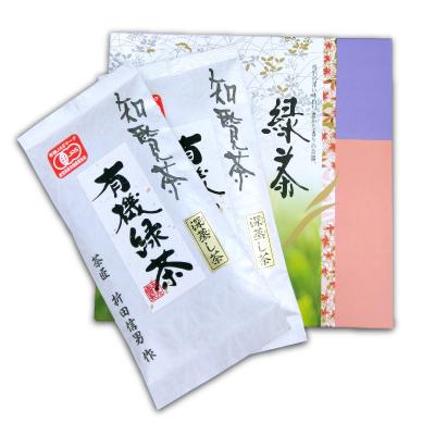 おりた園 有機栽培茶 2袋セット