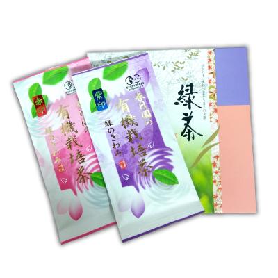 春日園 有機栽培茶 2袋セット