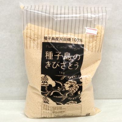 白石糖粉商店 種子島のきび砂糖1kg[MK]