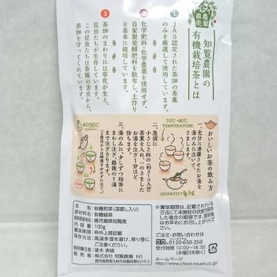 知覧農園 有機緑茶 (野花) [MK] 100g