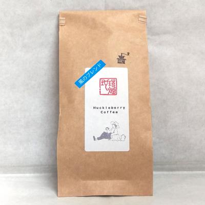 Huckleberry Coffee 風のブレンド100g [MK]
