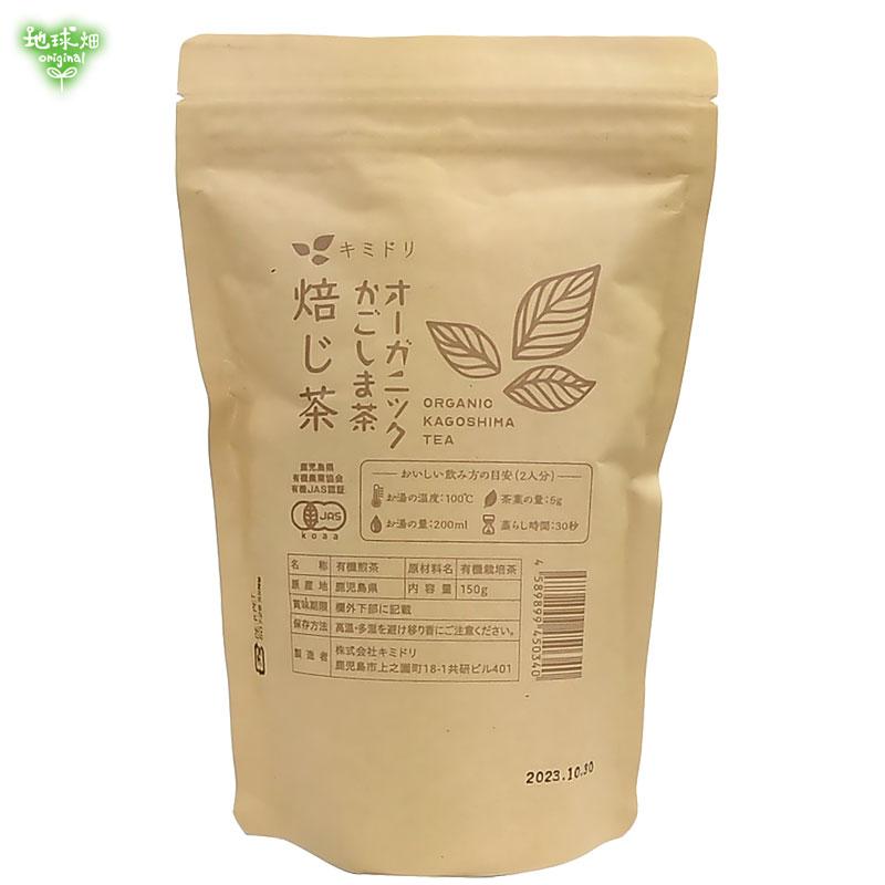キミドリ 鹿児島県産 有機焙じ茶250g徳用 [MK]