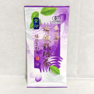 春日園 有機栽培茶 緑のきわみ(紫印)100g [MK]