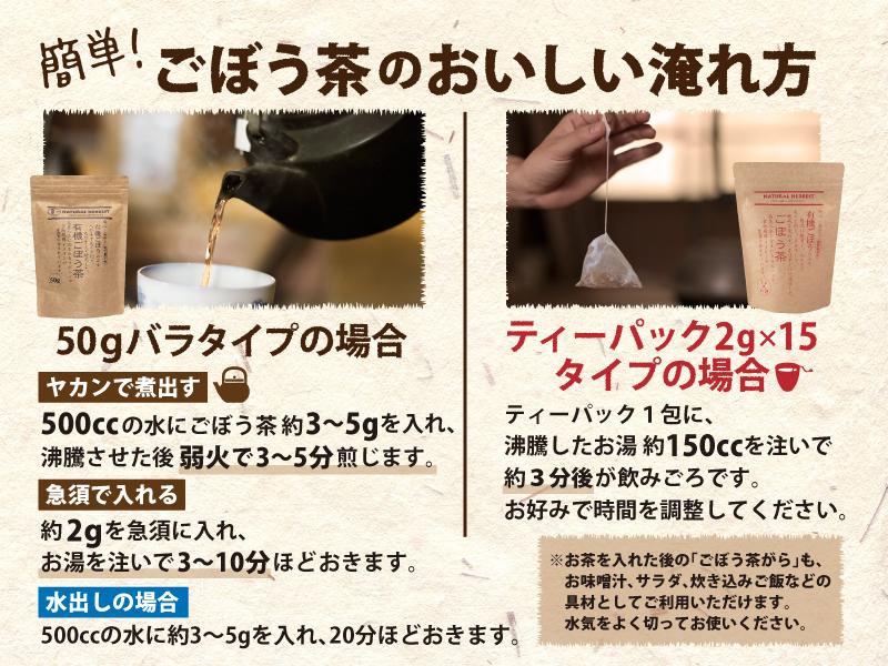 有機ごぼう茶ティーパック 2g×15包