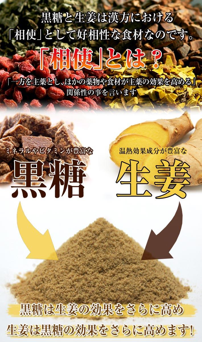 黒糖生姜湯 100g