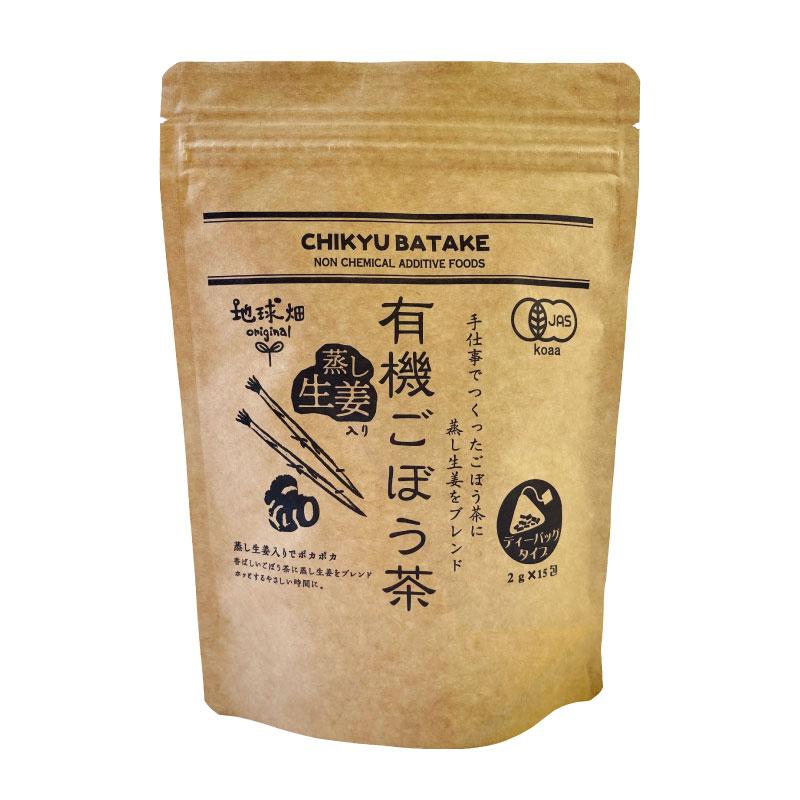 蒸し生姜入り有機ごぼう茶ティーパック  2g×15包
