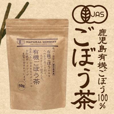有機ごぼう茶50gタイプ