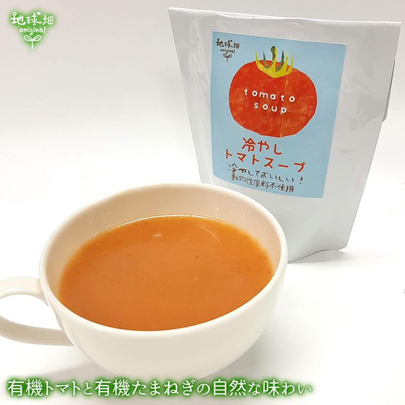 地球畑オリジナル 冷やしトマトスープ