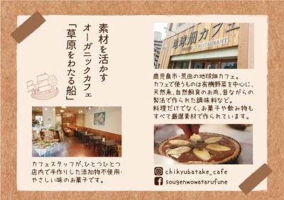 地球畑カフェ 夏の焼き菓子セット