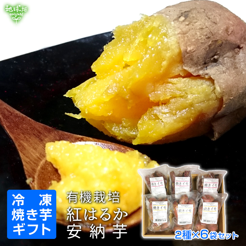 No.4-6 冷凍焼き芋2種 6袋セット【冷凍代込・送料別】