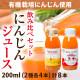 2022年1月発送予定 人参ジュース飲み比べセット(200ml2種×各4本)