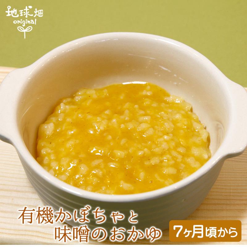 No.12-4 オーガニックベビーフードおかゆギフト 選べる5袋セット【ネット限定】