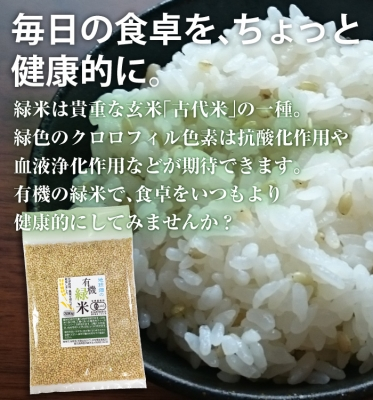 有機のお米(緑米)