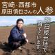 原田 慎也さんの人参 (70〜299gのMLサイズ)