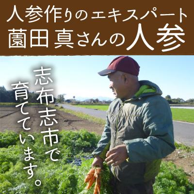 薗田 真さんの人参 (70〜299gのMLサイズ)