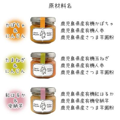 オーガニックベビーフード【ギフト】ファーストスプーン付き
