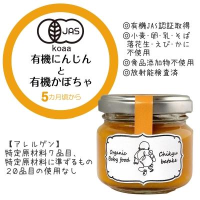 オーガニックベビーフード【単品】