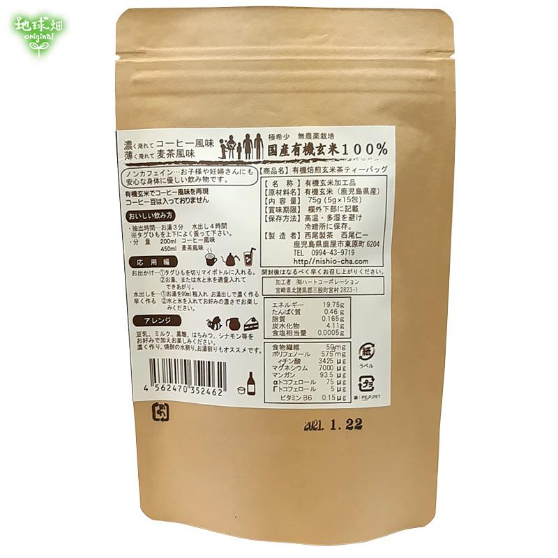 西尾製茶 有機焙煎玄米茶ティーバッグ [MK]
