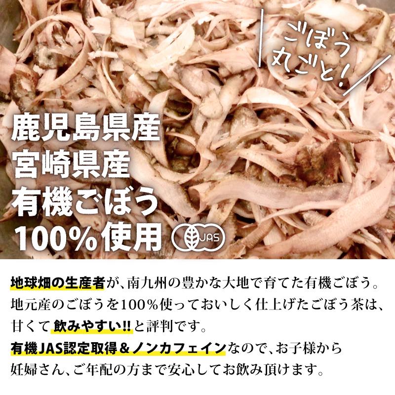 有機ごぼう茶 ティーパック 2g×6包