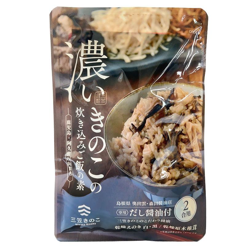 三笠きのこ 濃いきのこの炊き込みご飯の素2合用
