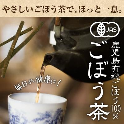 有機ごぼう茶30g バラタイプ