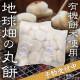 【ご予約締切12/15】地球畑の丸餅