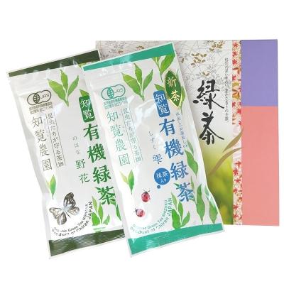 知覧農園 有機栽培茶2袋セット