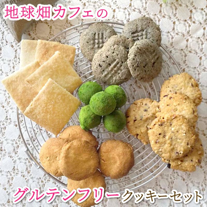 地球畑カフェ グルテンフリークッキーセット