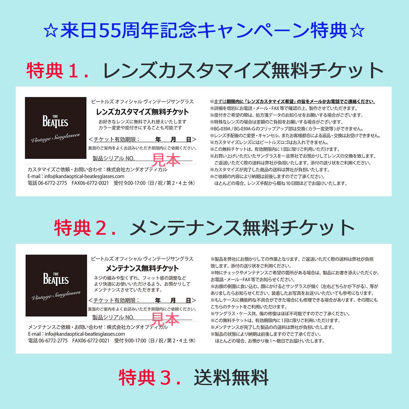 7/15販売開始!BG-039A★来日55周年記念キャンペーン★特典付