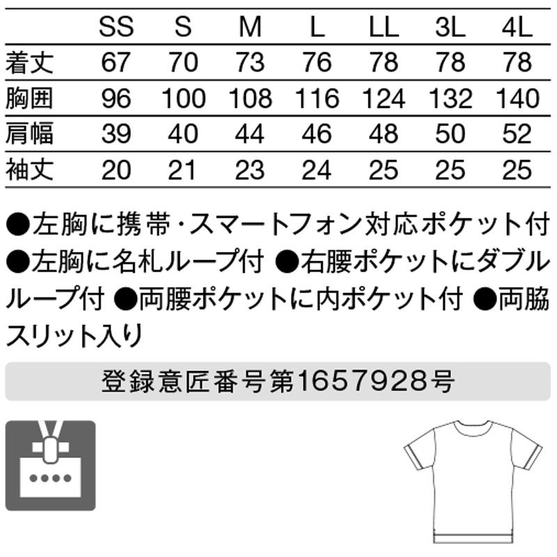 989 スクラブ(男女兼用)