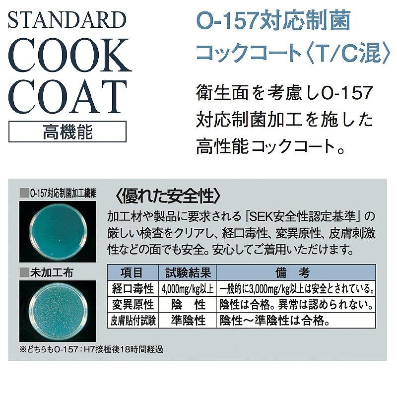 410-7 男子コックコート長袖