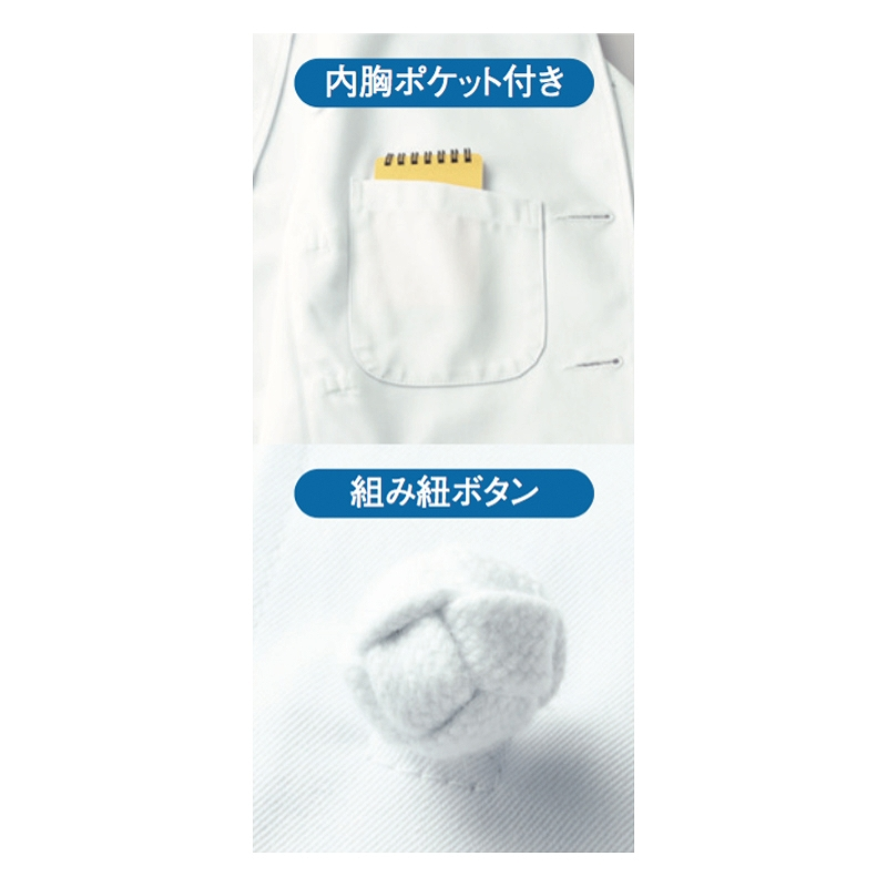 410-80 兼用コックコート長袖(T/C)